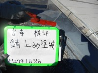 H27.2月ふじみ野市M様屋根錆止め.jpg