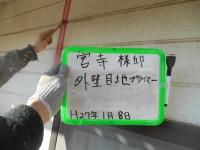 H27.2月ふじみ野市M様目地プライマー.jpg