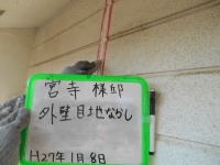 H27.2月ふじみ野市M様目地均し.jpg