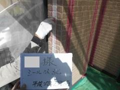 H27.4月新座市T様コーキングならし.jpg