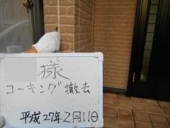 H27.4月新座市T様コーキング撤去.jpg