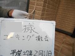 H27.4月新座市T様コーキング撤去2.jpg