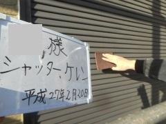 H27.4月新座市T様シャッターケレン.jpg