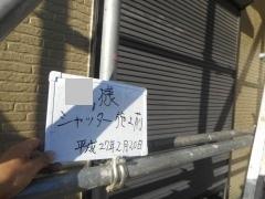 H27.4月新座市T様シャッター施工前.jpg