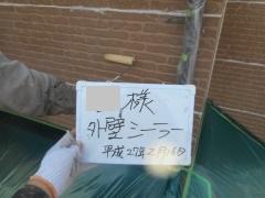 H27.4月新座市T様外壁下塗り.jpg