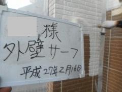 H27.4月新座市T様外壁下塗り2.jpg