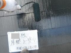 H27.4月新座市T様屋根上塗り.jpg