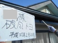 H27.4月新座市T様破風樋.jpg