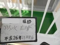H27.4月東松山市K様ベランダ防水.jpg