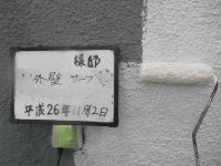 H27.4月東松山市K様外壁サーフ.jpg