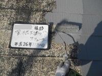 H27.4月東松山市K様屋根サフェーサー.jpg