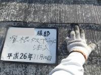 H27.4月東松山市K様屋根タスペーサー.jpg