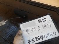 H27.4月東松山市K様屋根上塗り.jpg