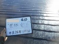 H27.4月東松山市K様屋根塗装後.jpg