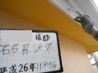 H27.4月東松山市K様破風塗装.jpg