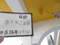H27.4月東松山市K様軒天2回目.jpg