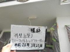 H27.5月坂戸市Y様外壁上塗り.jpg