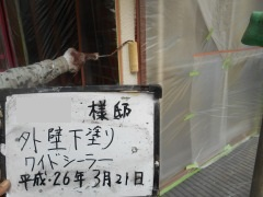 H27.5月坂戸市Y様外壁下塗り1.jpg