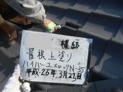 H27.5月坂戸市Y様屋根上塗り.jpg