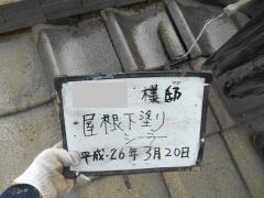 H27.5月坂戸市Y様屋根下塗り1.jpg