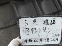 H27.5月坂戸市Y様屋根下塗り2.jpg