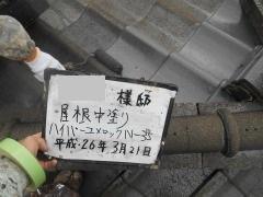 H27.5月坂戸市Y様屋根中塗り.jpg