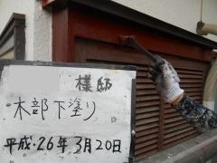 H27.5月坂戸市Y様木部下塗り.jpg