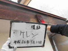 H27.5月坂戸市Y様破風ケレン.jpg