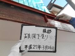 H27.5月坂戸市Y様破風下塗り.jpg