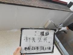 H27.5月坂戸市Y様軒天塗装.jpg
