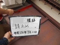 H27.5月坂戸市Y様鉄部錆止め2.jpg