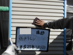 H27.5月坂戸市Y様雨戸ケレン.jpg