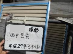 H27.5月坂戸市Y様雨戸塗装.jpg
