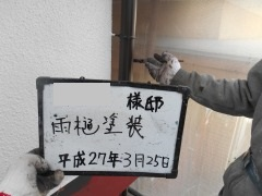 H27.5月坂戸市Y様雨樋塗装.jpg