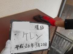 H27.5月坂戸市Y様霧除けケレン.jpg