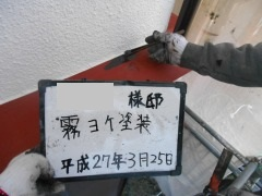 H27.5月坂戸市Y様霧除け塗装.jpg