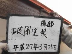H27.5月坂戸市y様破風塗装.jpg