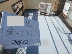 H27.5月東松山市Y様ベランダ防水主剤.jpg