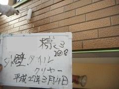 H27.5月東松山市Y様外壁タイルクリヤー.jpg