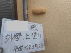 H27.5月東松山市Y様外壁上塗.jpg