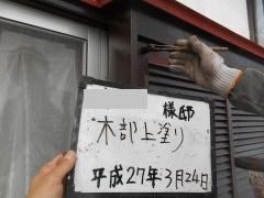 H27.5月東松山市Y様木部上塗.jpg