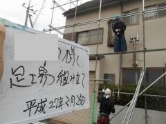 H27.5月東松山市Y様足場組立.jpg