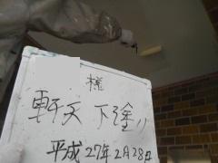 H27.5月東松山市Y様軒天下塗.jpg