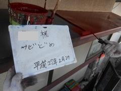 H27.5月東松山市Y様錆止め.jpg
