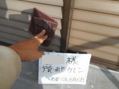 H27.5月東松山市Y様雨戸ケレン.jpg