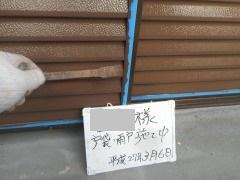 H27.5月東松山市Y様雨戸塗装.jpg