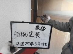 H27.5月東松山市Y様雨樋塗装.jpg