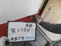 H27.5月東松山市Y様霧除け塗装.jpg