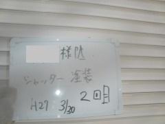 H27.6月シャッター塗装2.jpg
