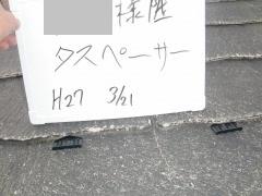 H27.6月入間市Y様タスペーサー1.jpg